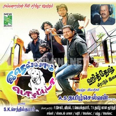 Idhellam Naai Polapu (2014) [Original Mp3] Hitesh