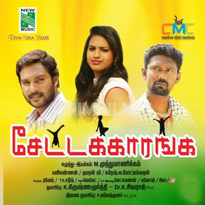 Settaikkaranga (2015) [Original Mp3] Kavi Kannan