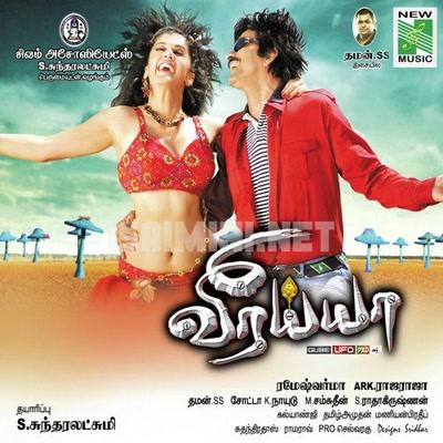 Veerayya (2015) [Original Mp3] Thaman S.