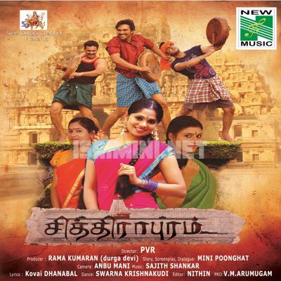 Chithirapuram (2015) [Original Mp3] Sajith Shankar