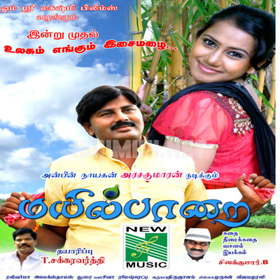Mayil Paarai (2015) [Original Mp3] Ravi Varma