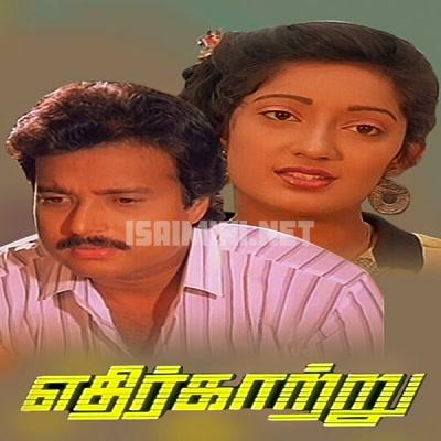 Ethir Kaatru (1990) [Original Mp3] Ilaiyaraaja