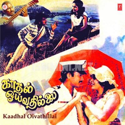 Kadhal Oivathillai (1989) [Original Mp3] Ilaiyaraaja