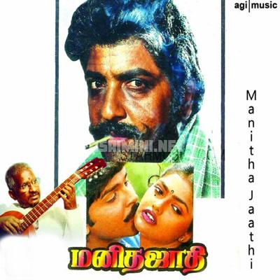 Manitha Jaathi (1991) [Original Mp3] Ilaiyaraaja