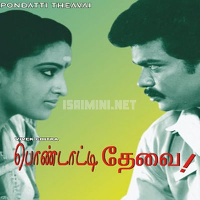 Pondatti Thevai Album Poster