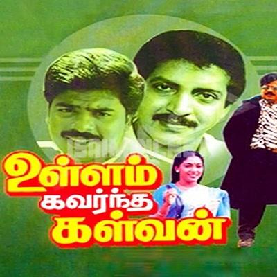 Ullam Kavarntha Kalvan (1987) [Original Mp3] Ilaiyaraaja
