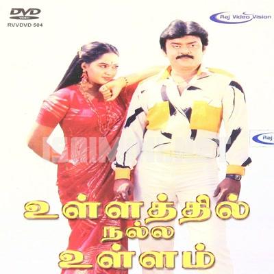 Ullathil Nalla Ullam Album Poster