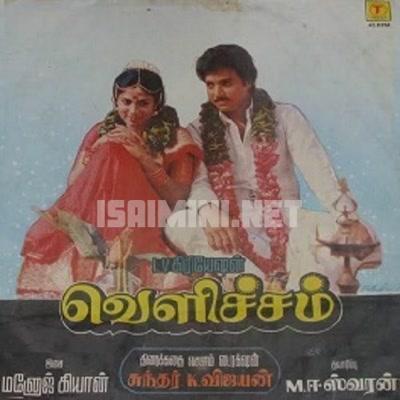Velicham (1987) [Original Mp3] Manoj Gyan
