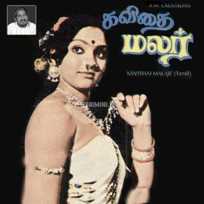 Kavithai Malar Album Poster