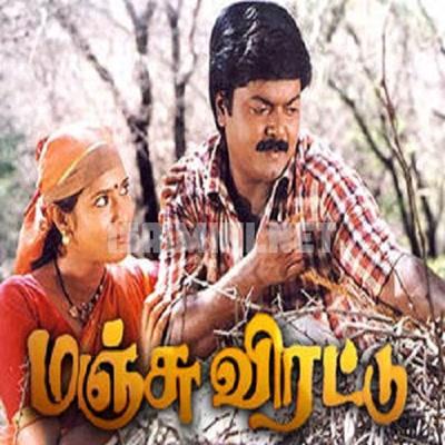 Manju Virattu (1994) [Original Mp3] Deva