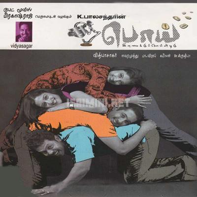 Poi (2006) [Original Mp3] Vidyasagar