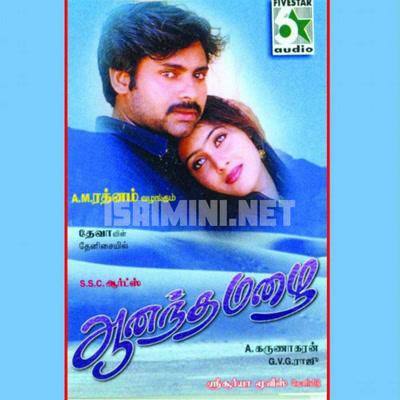 Anandha Mazhai (1998) [Original Mp3] Deva
