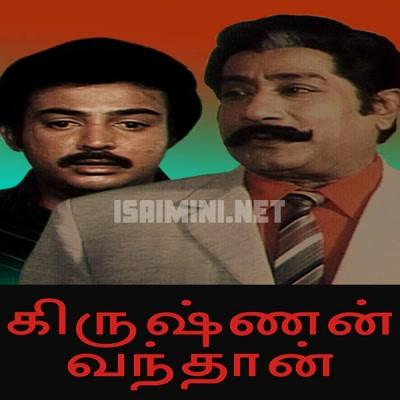 Krishnan Vandhaan (1987) [Original Mp3] Ilaiyaraaja