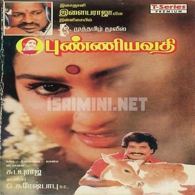 Punniyavathi (1997) [Original Mp3] Ilaiyaraaja