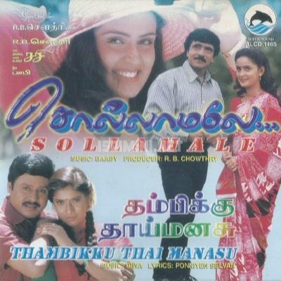 Thambikku Thaai Manasu Album Poster