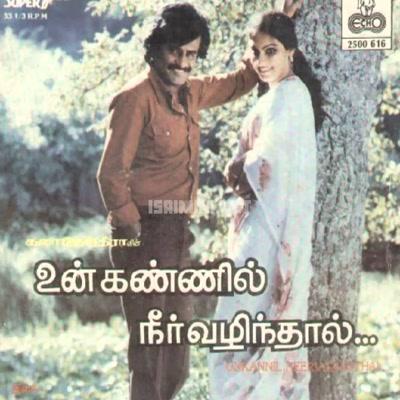 Un Kannil Neer Vazhindal (1985) [Original Mp3] Ilaiyaraaja