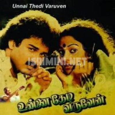 Unnai Thedi Varuven (1985) [Original Mp3] Ilaiyaraaja