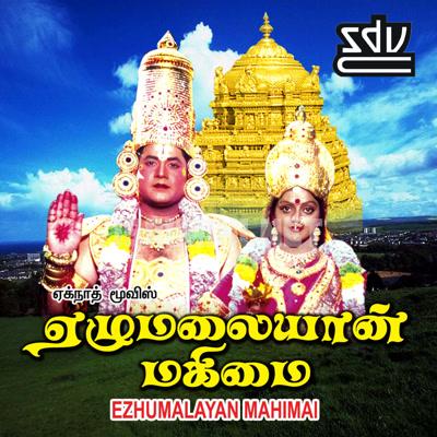 Ezhumalaiyan Mahimai (1980) [Original Mp3] Ilaiyaraaja