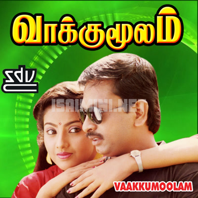 Vaakkumoolam (1991) [Original Mp3] Shankar Ganesh