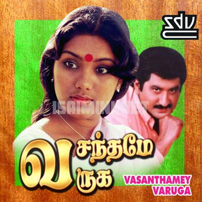 Vasanthame Varuga (1983) [Original Mp3] Ilaiyaraaja
