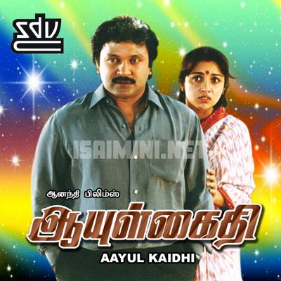 Ayul Kaithi Album Poster