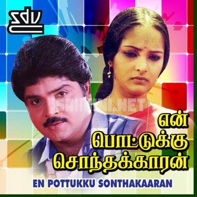 En Pottukku Sonthakaaran (1991) [Original Mp3] Deva