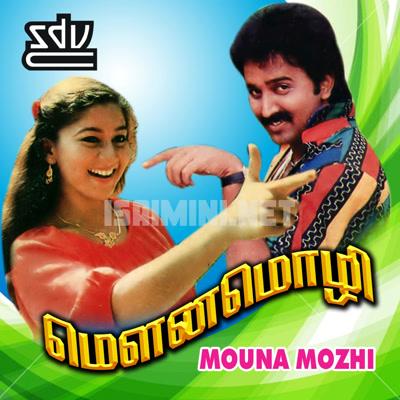 Mouna Mozhi (1992) [Original Mp3] Deva