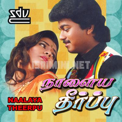 Naalaiya Theerpu (1992) [Original Mp3] Manimekalai