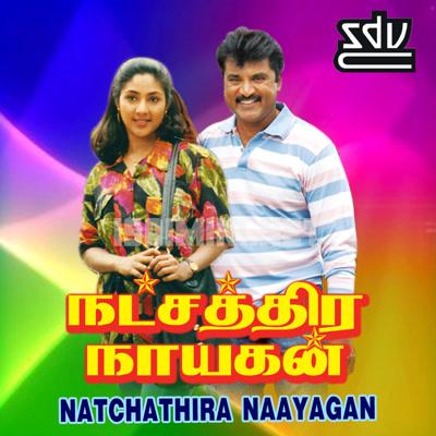 Natchathira Nayagan (1992) [Original Mp3] Deva