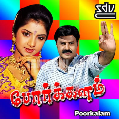 Porkalam (1992) [Original Mp3] Ilaiyaraaja