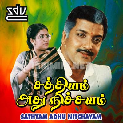 Sathyam Adhu Nichayam (1992) [Original Mp3] Shankar Ganesh