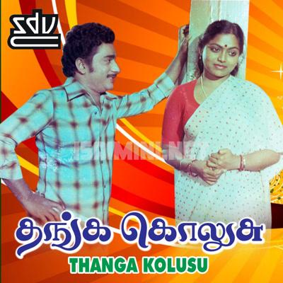 Thanga Kolusu (1992) [Original Mp3] Deva