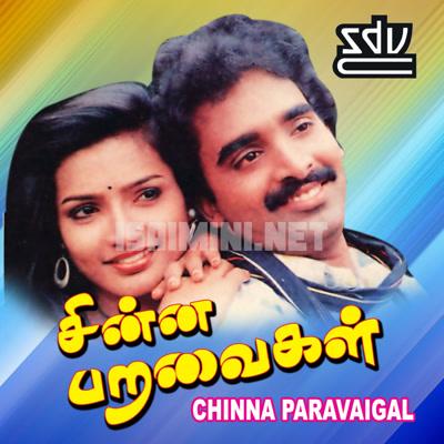 Chinna Paravaigal (1993) [Original Mp3] Shankar Ganesh