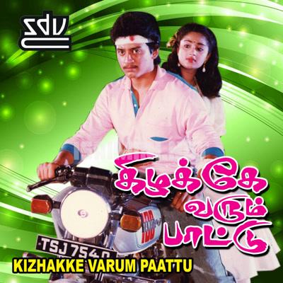 Kizhakke Varum Paattu (1993) [Original Mp3] Deva