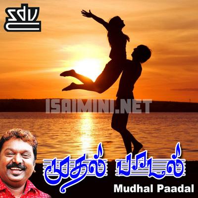 Mudhal Paadal (1993) [Original Mp3] S. A. Rajkumar