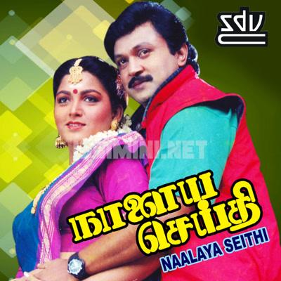 Naalaya Seidhi (1992) [Original Mp3] Adithyan