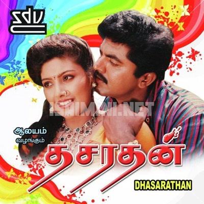 Dasarathan (1993) [Original Mp3] L. Vaidyanathan