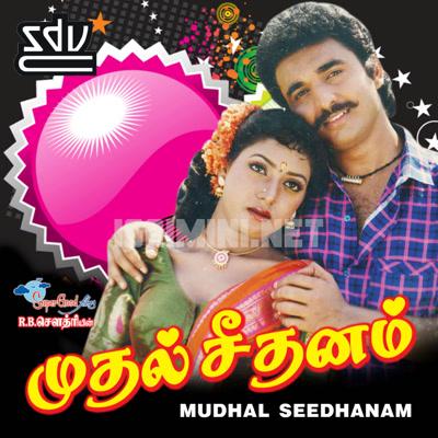 Muthal Seethanam (1993) [Original Mp3] Soundarayan