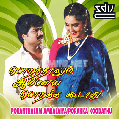 Poranthalum Ambalaiya Porakka Koodathu (1993) [Original Mp3] Bala Bharathi