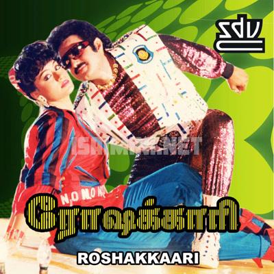 Roshakkari (1993) [Original Mp3] Chakravarthy