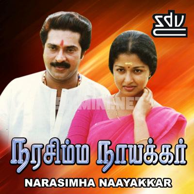 Narasimha Nayakar (1993) [Original Mp3] S.P. Venkatesh