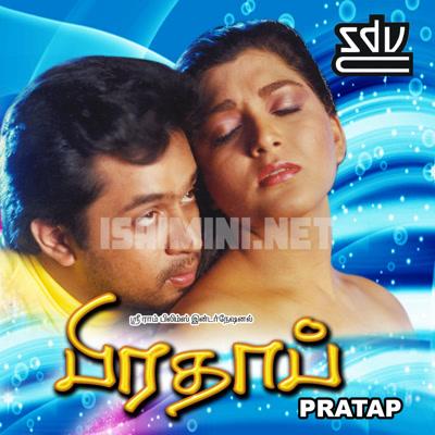 Pratap (1993) [Original Mp3] Maragathamani