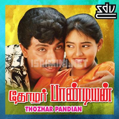 Thozhar Pandian (1994) [Original Mp3] Ilaiyaraaja