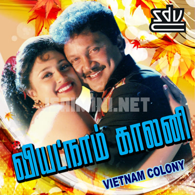 Vietnam Colony (1992) [Original Mp3] S. Balakrishnan