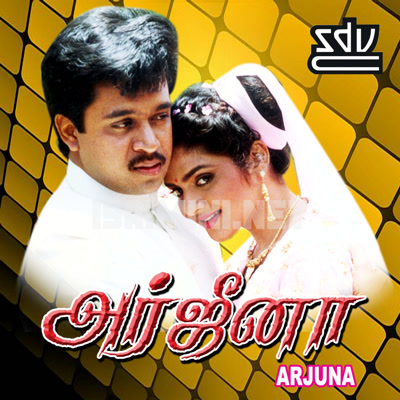 Arjuna Album Poster