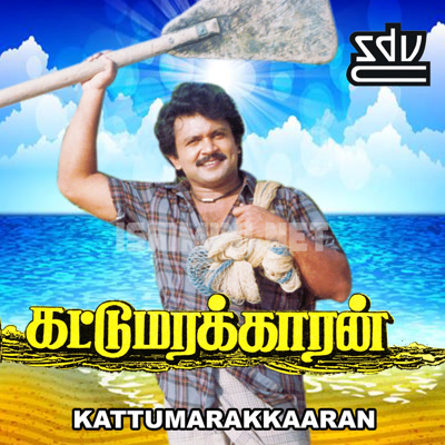 Kattumarakaran (1995) [Original Mp3] Ilaiyaraaja, Deva (Background score)