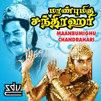 Maanbumighu Chandrahari (1994) [Original Mp3] Gangai Amaran