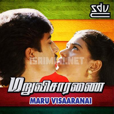 Maru Visaranai (1995) [Original Mp3] Sangeetha Rajan