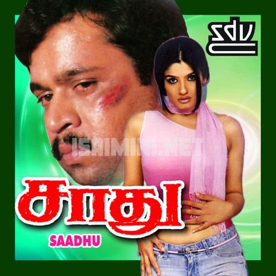 Sadhu (1994) [Original Mp3] Ilaiyaraaja