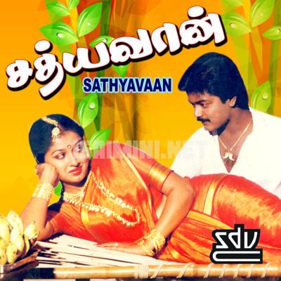 Sathyavan (1994) [Original Mp3] Ilaiyaraaja